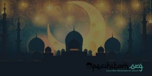 Membangun Habit Positif Ramadhan 2